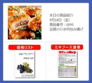 価格表とミキフーズ通信